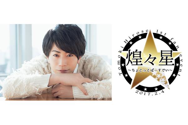 廣瀬智紀の初ソロイベント「煌々星~ちょこっとばーすでい~」2・4開催決定