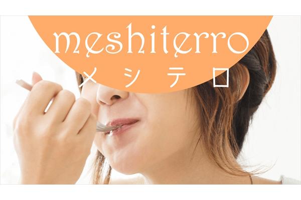 美女が夜更けに極上グルメを紹介『meshiterro(メシテロ)』AbemaTVで1・23スタート