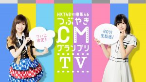 『HKT48 vs 欅坂46 つぶやきCMグランプリTV』
