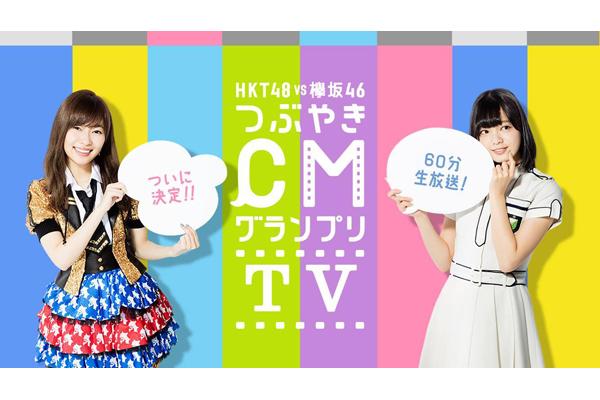 HKT48と欅坂46がプレゼン対決!『つぶやきCMグランプリTV』AbemaTVで1・27生放送