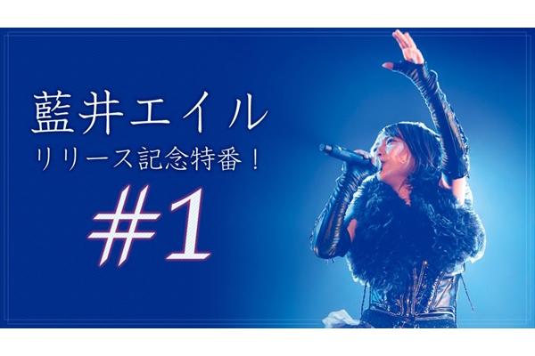 藍井エイルのライブをAbemaTVで2週連続放送
