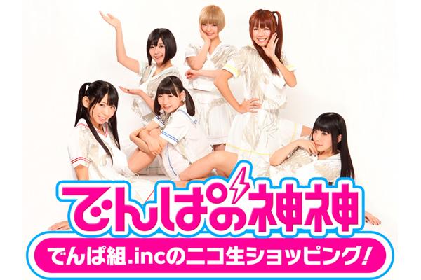 でんぱ組.incのニコ生特番2・8配信決定!「でんぱの神神」第8弾DVD発売記念