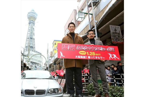 佐々木蔵之介、横山裕が通天閣でパレード!映画『破門』公開直前イベント開催