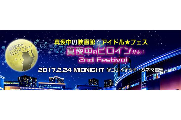終演30時30分の真夜中のアイドルフェス再び!「真夜中のヒロインかよ!Vol.2」2・24開催決定