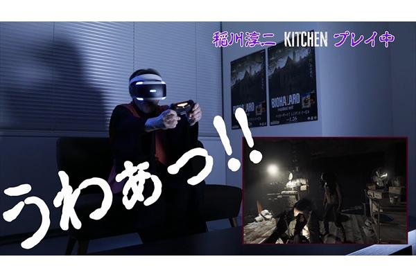 「やだなぁ~、怖いなぁ~」あの稲川淳二が絶叫!PS VR『バイオハザード7』体験ムービー公開