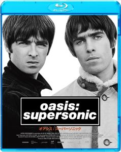 「oasis:supersonic オアシス:スーパーソニック」