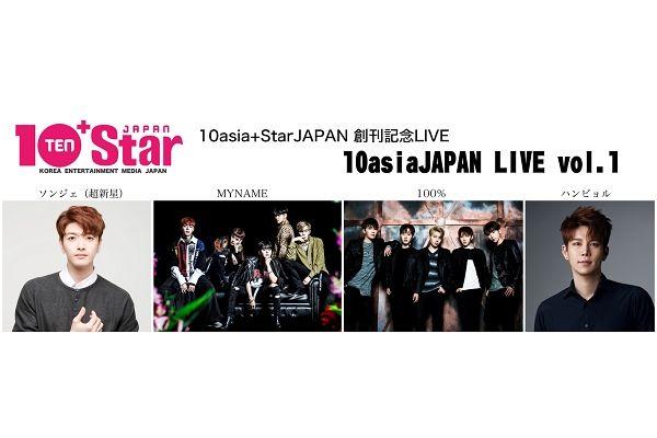 ソンジェ(超新星)、 MYNAMEらが「10asia+StarJAPAN」創刊記念ライブに出演!