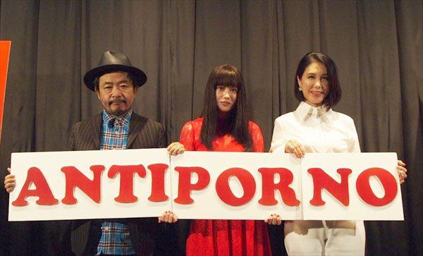 冨手麻妙「私の裸を消費されない作品にしてくれた」園子温監督『アンチポルノ』初日舞台挨拶