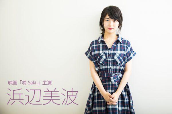 """浜辺美波インタビュー「リーチをかけたときは""""勝った""""と思っています(笑)」映画「咲-Saki-」主演"""