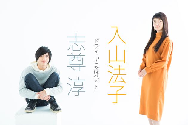 入山法子×志尊淳インタビュー「みんなのとんでもない量の愛情が詰まった作品」ドラマ「きみはペット」