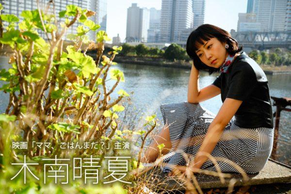 木南晴夏インタビュー「家族との絆をあらためて考え直すきっかけに」映画「ママ、ごはんまだ?」主演