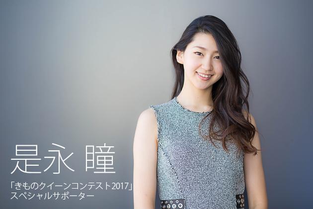 是永瞳インタビュー「着物を着たお仕事をするのが夢だった」「きものクイーンコンテスト2017」スペシャルサポーター就任
