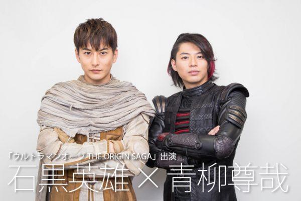 石黒英雄×青柳尊哉インタビュー「ウルトラマンオーブ THE ORIGIN SAGA」出演