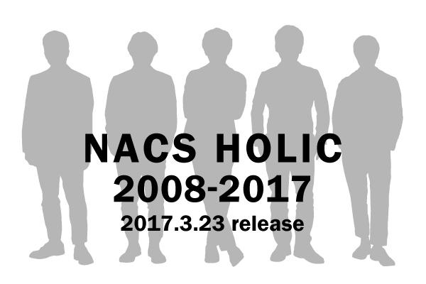 TEAM NACS「NACSHOLIC 2008-2017」「CUEPRO」&「アスマート」予約特典決定