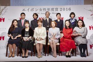 「エイボン女性年度賞2016」