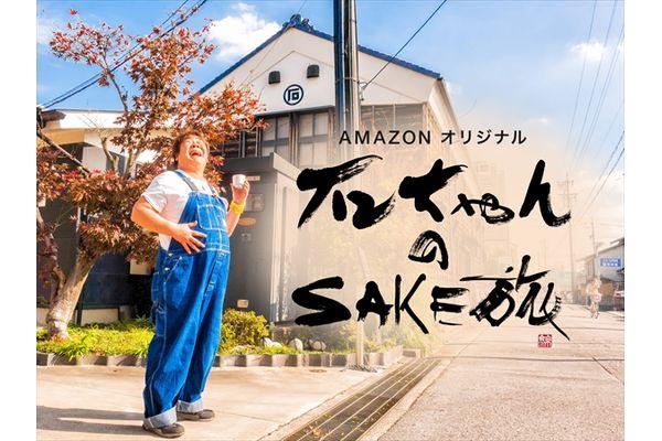 石塚英彦が銘酒を巡る新シリーズ『石ちゃんのSAKE旅』がAmazonプライム・ビデオで見放題独占配信スタート!