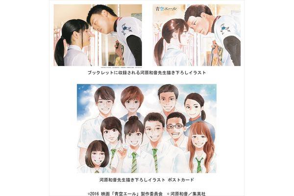 胸キュンシーンを河原和音が描き下ろし「青空エール」BD&DVD豪華版2・22発売