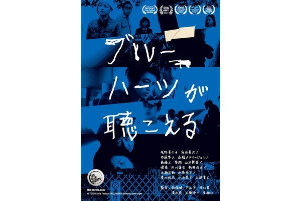 THE BLUE HEARTSの名曲が豪華俳優陣により映画化!「ブルーハーツが聴こえる」予告編映像解禁