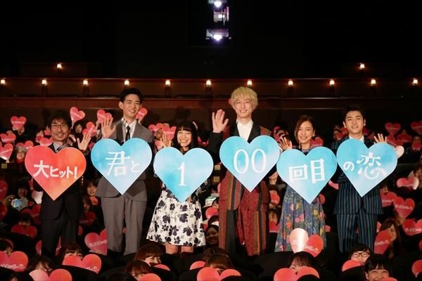 坂口健太郎、miwaから「言ってる意味わかんない」にタジタジ!?「君と100回目の恋」初日舞台挨拶