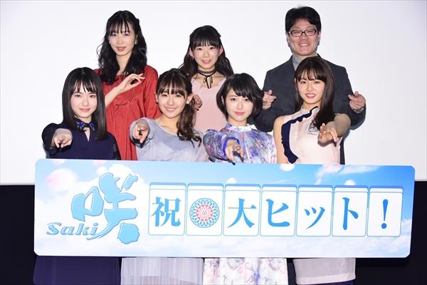 浜辺美波「初主演映画がこの作品でよかった!」映画「咲-Saki-」公開記念舞台挨拶