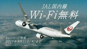 JAL国内線「Wi-Fi無料キャンペーン」新CM