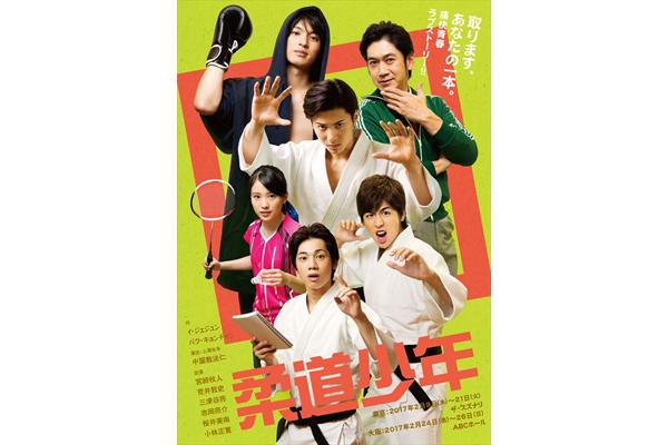 宮崎秋人主演!Dステ20th「柔道少年」DVD 7・19発売決定