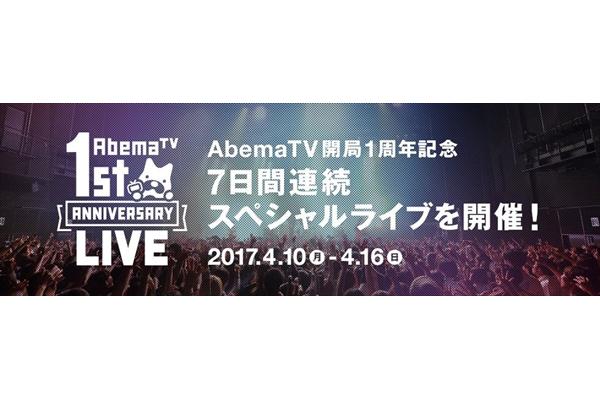 ももクロ、山本彩、EXILE THE SECONDらが出演!AbemaTV開局1周年SPライブ7日間連続で開催