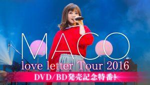『MACO love letter Tour 2016 DVD/BD発売記念特番』