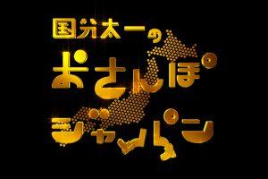 『国分太一のおさんぽジャパン』