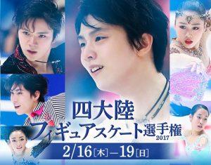 「四大陸フィギュアスケート選手権」
