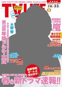 「TVLIFE(テレビライフ)5号」