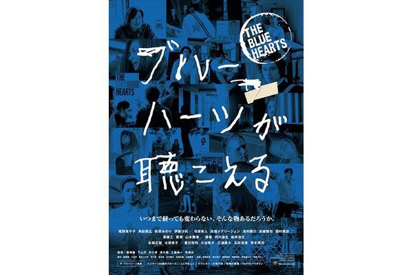 映画「ブルーハーツが聴こえる」THE BLUE HEARTSへの愛があふれるポスタービジュアル公開