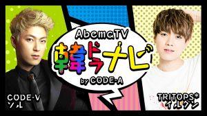 『AbemaTV韓ドラナビbyCODE-A』