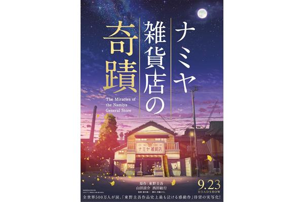 山田涼介主演『ナミヤ雑貨店の奇蹟』9・23公開決定!ティザービジュアル第一弾解禁