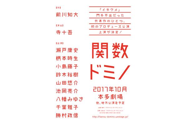 瀬戸康史出演で劇団イキウメの傑作舞台「関数ドミノ」今秋上演