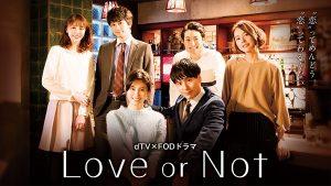 dTV×FODオリジナルドラマ「Love or Not」