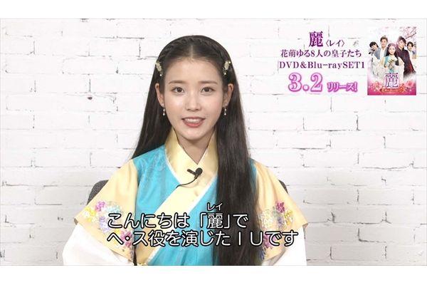 ヒロインIUのインタビュー映像公開中!『麗<レイ>~花萌ゆる8人の皇子たち~』