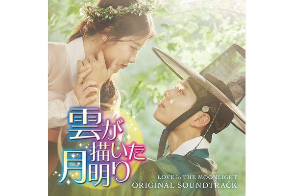主演パク・ボゴムが歌う「愛しい人」も収録「雲が描いた月明り」日本版オリジナルサウンドトラック4・21発売