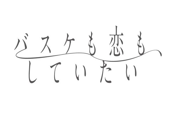 キスマイ・ 藤ヶ谷太輔主演「バスケも恋も、していたい」BD&DVD特典決定