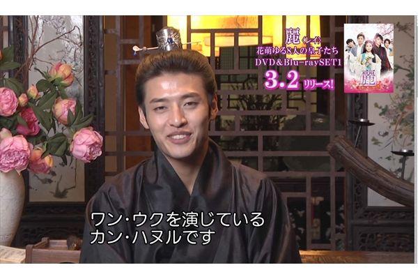 文武両道・容姿端麗、最高の男を演じたカン・ハヌルのインタビュー『麗<レイ>~花萌ゆる8人の皇子たち~』