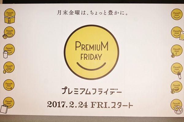 「僕たちも月末金曜日は休んでいこうと思います!」関ジャニ∞がプレミアムフライデーのナビゲーターに就任!