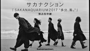 """『SAKANAQUARIUM2017""""多分、風。""""』"""