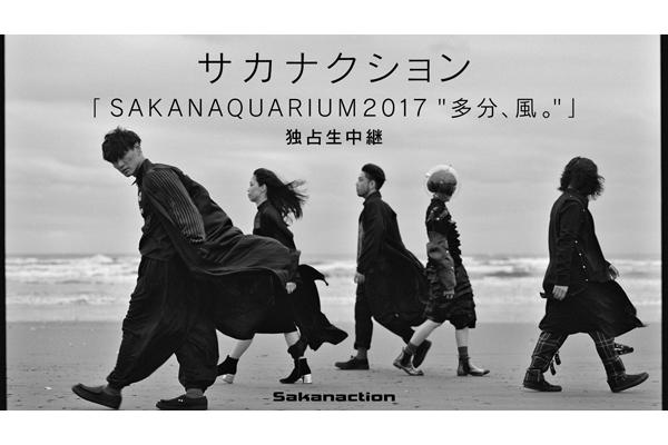 サカナクションの最新ライブを独占生中継!AbemaTVで2・25放送