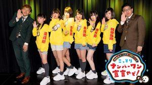 『AKB48チーム8のKANSAI白書 こっそりナンバーワン宣言やで!』