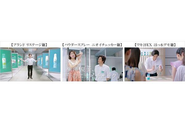 新しく生まれ変わる「新!8×4」の新CMに要潤&横澤夏子が登場!