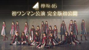 『欅坂46初ワンマン公演 完全版初公開!』