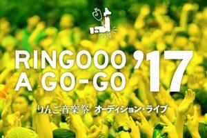 「RINGOOO A GO-GO 2017」