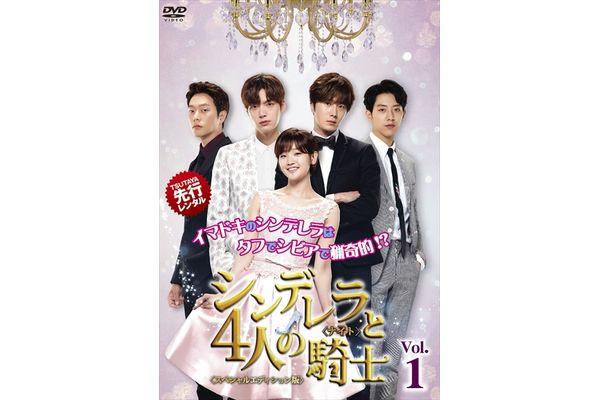 アン・ジェヒョン&イ・ジョンシン(CNBLUE)登壇決定!『シンデレラと4人の騎士<ナイト>』DVDリリース記念イベント、7・22開催