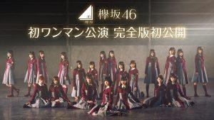 『欅坂46初のワンマンライブ』