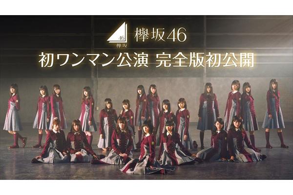 """欅坂46 初ワンマン公演""""完全版""""メディア初公開 AbemaTVで2・25放送"""
